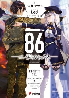 86 — Eighty Six — Bahasa Indonesia